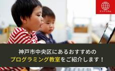 神戸市中央区にあるおすすめのプログラミング教室をご紹介します!の画像