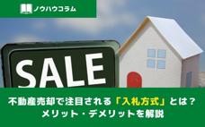 不動産売却で注目される「入札方式」とは?メリット・デメリットを解説の画像