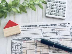 住宅ローン控除とふるさと納税は併用できる?その方法と注意点をご紹介の画像