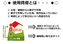 全国の使用貸借買いたい(^_-)-☆の画像