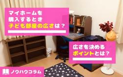 マイホームを購入するとき子ども部屋の広さは?広さを決めるポイントとは?の画像