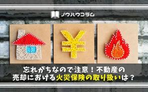 忘れがちなので注意!不動産の売却における火災保険の取り扱いは?の画像