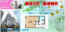 敷金0円★築浅物件★賃貸マンション1Kの画像