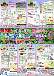【6月】全15現場「住まいの見学会」情報です!①の画像