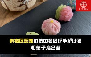 新宿区認定の技の名匠が手がける和菓子店2選の画像