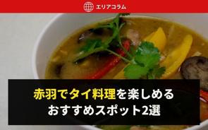 赤羽でタイ料理を楽しめるおすすめスポット2選の画像
