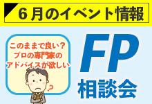 「6月のイベント情報」FP相談会(無料)の画像