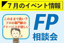 「7月のイベント情報」FP相談会(無料)の画像