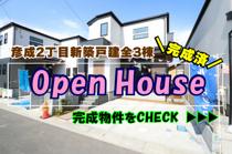 6月5日・6日≪オープンハウス開催≫の画像