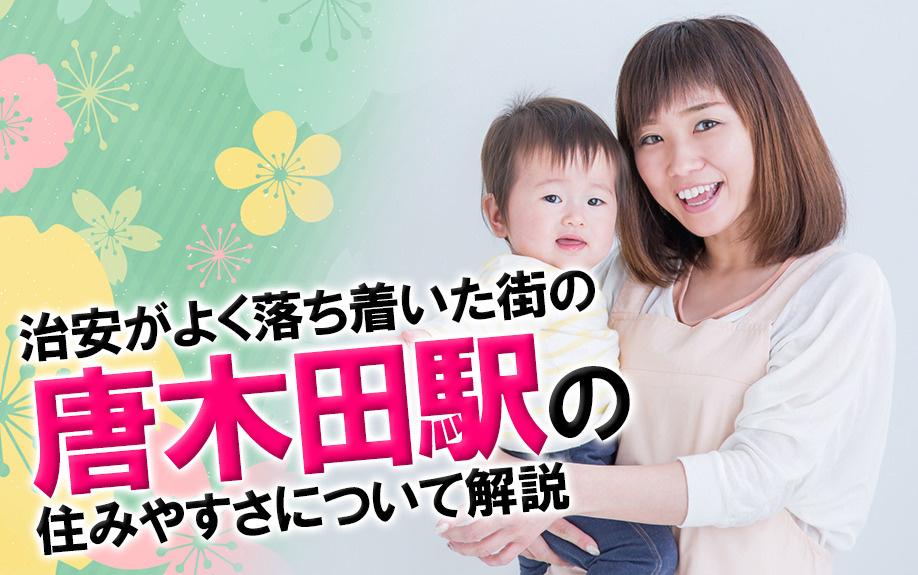 治安がよく落ち着いた街の唐木田駅の住みやすさについて解説の画像