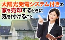 太陽光発電システム付きの家を売却するときに気を付けることの画像