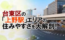 台東区の「上野駅」エリアの住みやすさを大解剖!の画像