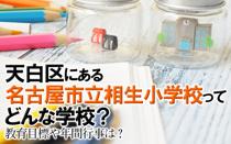 天白区にある名古屋市立相生小学校ってどんな学校?教育目標や年間行事は? の画像