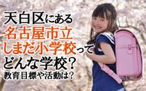天白区にある名古屋市立しまだ小学校ってどんな学校?教育目標や活動は? の画像