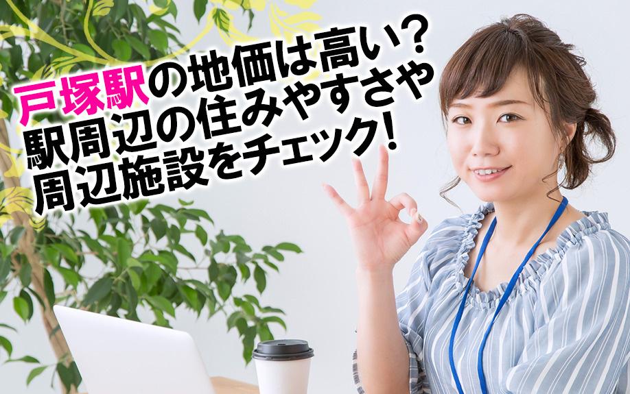 戸塚駅の地価は高い?駅周辺の住みやすさや周辺施設をチェック!の画像