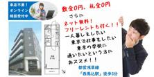 今だから見つけたオトク物件!敷金0円・礼金0円・フリーレント付!の画像