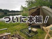 6月10:ソロキャンプデビュー!本編の画像