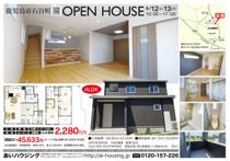 6/12土・13日 石谷町オープンハウス開催の画像