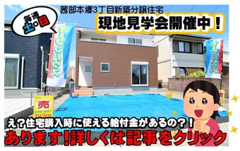 6月12.13日 現地見学会開催! 茜部本郷新築分譲住宅の画像