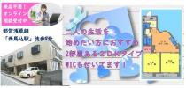 2DKの賃貸マンション★二人入居可★リフォーム済の画像