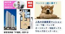 敷金0円★人気シリーズの分譲賃貸マンション★ペット可物件の画像