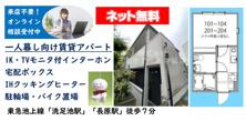 学生歓迎!一人暮しに!ネット無料でオトクな賃貸アパートの画像