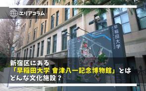 新宿区にある「早稲田大学 會津八一記念博物館」とはどんな文化施設?の画像