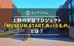 上野の学習プロジェクト「Museum Start あいうえの」とは?の画像