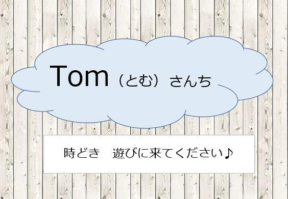 わが社のブログ ⇒ 「Tom(とむ)さんち」の画像