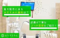 東大阪市にあるおすすめの歯科は?診療が丁寧な2つの医院をご紹介!の画像