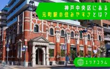 神戸中央区にある元町駅の住みやすさとは?の画像