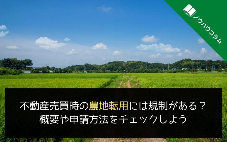 不動産売買時の農地転用には規制がある?概要や申請方法をチェックしようの画像