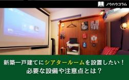 新築一戸建てにシアタールームを設置したい!必要な設備や注意点とは?の画像