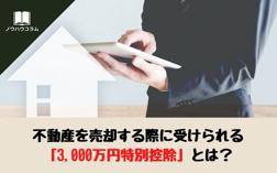 不動産を売却する際に受けられる「3,000万円特別控除」とは?の画像