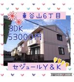 6月11日☆賃貸情報☆セジュールY&Kの画像