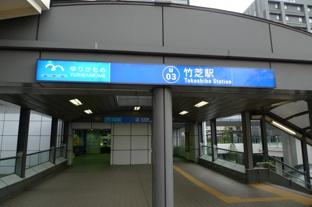 港区の竹芝駅周辺の住みやすさは?気になる治安やアクセス の画像