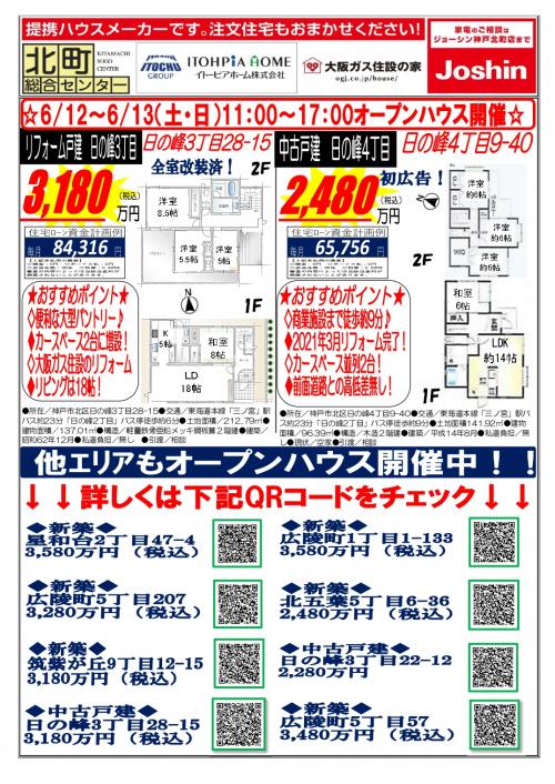 6/12(土)6/13(日)オープンハウス開催物件!の画像