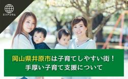 岡山県井原市は子育てしやすい街!手厚い子育て支援についての画像