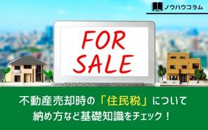 不動産売却時の「住民税」について納め方など基礎知識をチェック!の画像