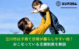 立川市は子育て世帯が暮らしやすい街!おこなっている支援制度を解説の画像