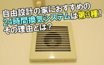自由設計の家におすすめの24時間換気システムは第3種!その理由とは?の画像