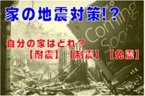 不動産Q&A 【家の地震対策】の画像