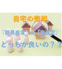 不動産を売却する際の査定方法!?の画像