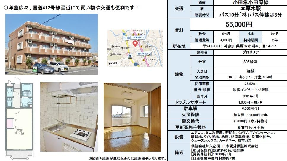 厚木市林 賃貸マンションの画像