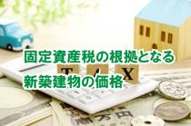 固定資産税の根拠となる新築建物の価格の画像