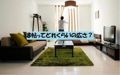 8帖ってどれくらいの広さ?一人暮らしの家具配置イメージの画像