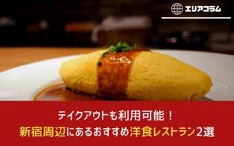 テイクアウトも利用可能!新宿周辺にあるおすすめ洋食レストラン2選の画像