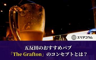 五反田のおすすめパブ「The Grafton」のコンセプトとは?の画像