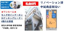 礼金0円★リノベーション済★中延商店が沿いの駅近!の画像