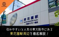 住みやすいと人気の東大阪市にある東花園駅周辺を徹底解説!の画像